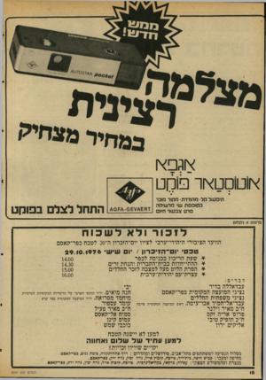 העולם הזה - גליון 2043 - 27 באוקטובר 1976 - עמוד 18 | התחל לצלם בפוקט פרסום: א .גלבלום לזכור ולא לשכוח הוועד הציבורי היהודי־ערבי לציון יום־הזכרון ה־ 20 לטבח כפר־קאסם טכס יום־־־הץ יכרון /־ 1שיש 29.10.4976 שעת