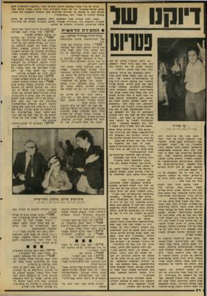 העולם הזה - גליון 2043 - 27 באוקטובר 1976 - עמוד 24 | כשאומרים על מישהו שהוא ״אנטי-ציוני״, *בשדות פלשת 1948 המטבע.