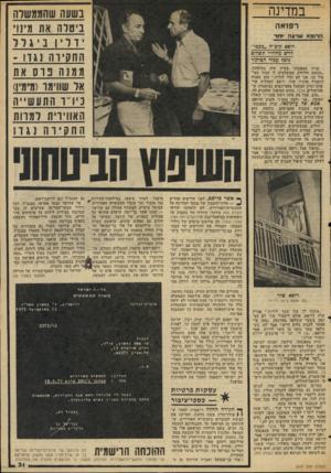 העולם הזה - גליון 2043 - 27 באוקטובר 1976 - עמוד 31 | רך־הדין מיכאל פירון, אולץ להתפטר לאחר העבודה נזקפה לחובת סעיף הקרוי ״מטה שהתברר כי מי שרדו מייצג הברות הק^-ן החברה״ .רק לאחר פירסום הפרשה בע- שורות עם התעשייה