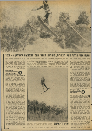 העולם הזה - גליון 2043 - 27 באוקטובר 1976 - עמוד 39 | ״כשאני התחלתי לעשות סקי, הייתי שכיר,״ הוא מספר. עם כל מיני בתי-חרושת ומיפעלים, ומקב לים מהם תמיכה. … האמת היא,״ ממ שיך האב ,״שכל גולש יוצר לעצמו קש רים עם כל