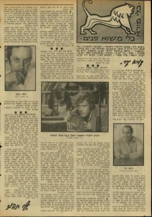 העולם הזה - גליון 2043 - 27 באוקטובר 1976 - עמוד 4   גם לא העולם הזה. אשר ידלין בעצמו יצר אותה. … בהמשך לכך אף ד,ירשה לעצמו גיל ו שידר בכתבתו קטע מראיון קודם שערכה הטלוויזיה עם אשר ידלין, ושלא שודר. … במקרה כזה,