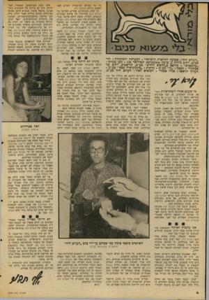 העולם הזה - גליון 2044 - 3 בנובמבר 1976 - עמוד 4 | כמה מהם היו הגונים דיים כדי לציין שפרשת הציורים הגנובים הגיעה לידעת המישטרה כתוצאה מחקירה שערך יגאל לביב. אבל גם אלה הזכירו את ״העיתונאי יגאל לביב״ ,מבלי לאזכר