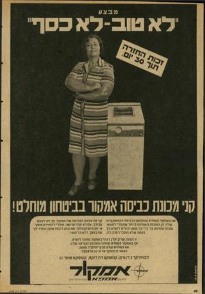 העולם הזה - גליון 2046 - 17 בנובמבר 1976 - עמוד 10 | מבצע דא טוב־דא כסף באמקור בטוחים שמכונות הכביסה הקומפקטיות שלנו, הן הטובות והאמינות ביותר שתוכלי למצוא. טובות ואמינות עד כדי כך שאנו יכולים להציע לך הצעה שלא