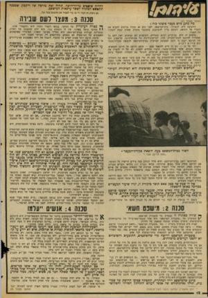 העולם הזה - גליון 2046 - 17 בנובמבר 1976 - עמוד 12 | להדיח שופטים מדרך־הישר. תהיה זאת מורסה •טל ריקבון, שממנה תתפשט המוגלה לשאר ערכאות המישפט. גם נימוק זה לבדו די בו כדי לפסול את ההצעה מכל וכל. (הממד מעמוד )11 מה
