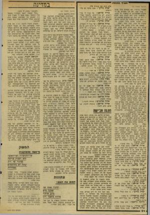 העולם הזה - גליון 2046 - 17 בנובמבר 1976 - עמוד 24 | אע1״ףבכנסת (המשך מעמוד )23 האכזרי ביותר! ימם נמצאים טובי בנינו — בניו ובני. שם אנו נפגשים עם הערבים הפלסטינים. זה התפקיד של בנינו. התפקיד שלנו הוא לנסות בזמן