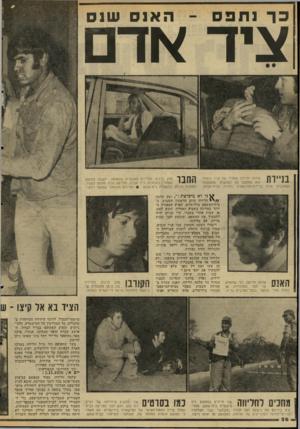 העולם הזה - גליון 2046 - 17 בנובמבר 1976 - עמוד 26 | פך נתפס האנס שנס ציד אד בניידת שלמה חליווה מסתיר את פניו וכאילו הוא מתחבק עם הבלשים שתפסוהו ושהובילו אותו בניידת־המישטרה, בחזרה לבית־הכלא. 11צ 111 שלמה חליווה,