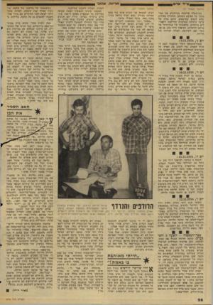 העולם הזה - גליון 2046 - 17 בנובמבר 1976 - עמוד 28 | (המשך מעמוד )27 המישטרה פירסמה בעיתונים את תמו־נותיו של הפושע המסוכן, והזהירה צעירות שלא לנסוע בטרמפים. הוקם צוות של בלשי היחידה המרכזית זהלישכה לתפקידים