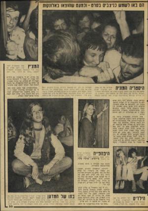 העולם הזה - גליון 2046 - 17 בנובמבר 1976 - עמוד 33 | הם באו לשמש בניצנים בסרט -ובגעט שהוצאו באלונקות דלת חדר הראיונות שמסביבו מתחוללת מהומה .״כולם פה חיות,״ אמר ויצא. היסטריה המונית 2 משולחת כל רסן, לא התחשבו
