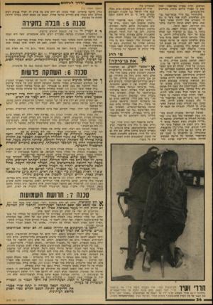 העולם הזה - גליון 2046 - 17 בנובמבר 1976 - עמוד 36 | האישום, תלות נפשית בפרופסור, שאין ספק כי הפעיל עליהם כוחות מסויימים חוץ־טיבעיים. מלקוחותיו גבה הררי סבומי-בסף גבוהים ומדהימים. לקוח אחד סיפר כי נתן לו כעשרים