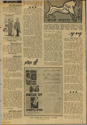 העולם הזה - גליון 2046 - 17 בנובמבר 1976 - עמוד 4 | טעות אופטית. עם כל המיגרעות שבה, עדיין יש לחברה הישראליול יתרון אחד שאינו קיים בחברה המצרית, ועליו כדאי לומר כמה מילים. עגיגז ||$ מ לי י יייי העולם הזה״
