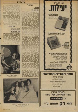 העולם הזה - גליון 2046 - 17 בנובמבר 1976 - עמוד 40 | קולנוע אנו מוכרים יעיחת. מבחר מזכירות אלקטרוניות עם מכשיר הפעלה מרוזוין, פועלות 24 שעותכיממה! חוגת לחיצי אלקטרונית בעלתזנרזו, מאושרתע״י משודהתקשזות מבחר