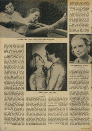 העולם הזה - גליון 2046 - 17 בנובמבר 1976 - עמוד 41 | הרים מפיצי הסרטים מלשלם סכומים נכבדים מדי עבור מוצרים שמעבר לים, אפילו הם מצטיינים, כי כשיגיעו ליבשת כל האפשרויות, האפשרות היחידה שתהיה פתוחה לפניהם תהיה