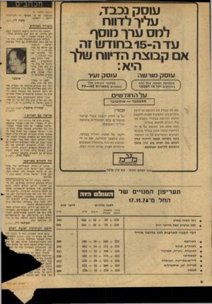 העולם הזה - גליון 2046 - 17 בנובמבר 1976 - עמוד 6 | מכת בי ם עוסק נכבד, עליך לדווח למס ערך מוסף עד ה 15-בחודש זה אם קבוצת הדיווח שלך היא: עוסק מ 1רשה ע 1סק זעיר שתקופת ה מ אזן שלך הי א בחוד שים יוני או דצמבר
