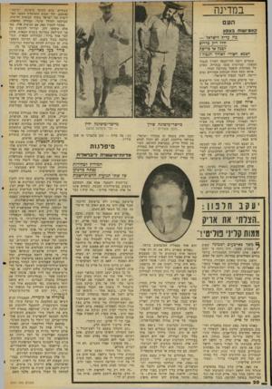 העולם הזה - גליון 2047 - 26 בנובמבר 1976 - עמוד 20 | אחרי שבמגעים מוקדמים התברר לאלוף (מיל ).אריק שרון, שאין סיכוי שיופיע ברשימה אחת עם רב-אלוף (מיל ).יגאל ידין, הוא החליט לזנק לזירה שבוע אחד לפניו. … פחות משבוע