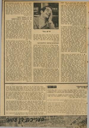 העולם הזה - גליון 2047 - 26 בנובמבר 1976 - עמוד 47 | אני לא ראיתי בארץ יריד. 8אחרי מלחמת-יום־הכיפורים קיים דבר מאוד מעניין. … בינתיים אני חושב שיש הווה. מאז מלחמת־יום־הכיפורים שומעים יותר אמת.