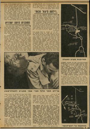 העולם הזה - גליון 2048 - 1 בדצמבר 1976 - עמוד 12   החזית, הגם שבנסיבותה הן, לא היתה ״הנבחרת״, היתד ,״דרך־פעולה-אפשרית״ בהחלט סבירה, ולו רק כפי שאכן הוכיחה המציאות. לו רק הייתה תפיסה זו גם מתוכננת ומבוצעת כיאות,