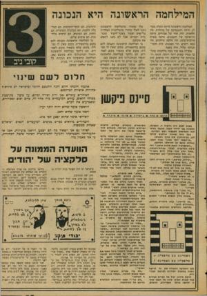 העולם הזה - גליון 2048 - 1 בדצמבר 1976 - עמוד 15   המילחמה הראשונה היא הנכונה המלחמה הראשונה היתה הקלה מכולן. היתה רומנטיקה של מדורות. היו חלומות. היה הווי של אבירים. היתה הרואיקה של חובבנים. היתר. מטרה