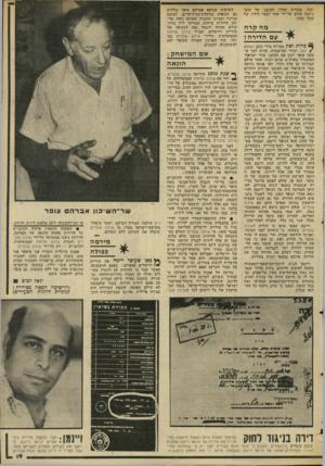 העולם הזה - גליון 2048 - 1 בדצמבר 1976 - עמוד 19   וגנר, מכחיש כאילו הקוטג׳ של קובי ביקנה קודם על-ידי אחר ועבר לידיו של קובי ממנו. מה קרה עס הדירה ז * 6מרות זאת מצוייר. בידי כתב העולם €הזה, ובידי חמישטרה, עדות