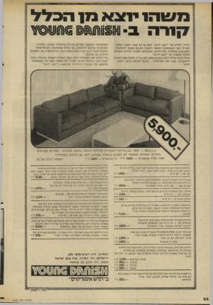 העולם הזה - גליון 2048 - 1 בדצמבר 1976 - עמוד 22   מ ש הו יו צאנ7ן־ הכלל >!2€זו!3ו 1ח)ז3ו §1וו קו רהב({1- הבית החדש של ״יאנג דניש׳׳ הוא בן 42 שנה. סגנון הבית, תקרת העץ המשופעת והאור הטבעי הנכנס מבעד לחלונות