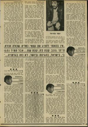 העולם הזה - גליון 2048 - 1 בדצמבר 1976 - עמוד 24   (המשך מעמוד )23 יום ושעת השיחה ואף מסמן בדיוק באי־זד, דקה ניהלתי השיחה. לנקודה זו יש חשיבות רבה לגבי, מכיוון שלטענת ה־מישטרה, בשיחת־הטלפון אני אומר לו שאיני