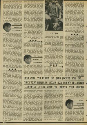 העולם הזה - גליון 2048 - 1 בדצמבר 1976 - עמוד 25   מחול־השדים הזח. הייתי חבר מושב בחבל תענך בעמק. קשה לומר שהייתי חק לאי מצליח, אבל אהבתי את החיים הללו, אהבתי את חברי המושב, הם תמיד היו נכונים לעזור לי ואף