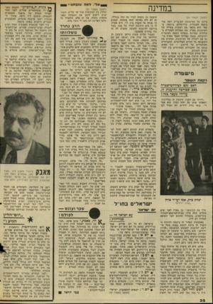 העולם הזה - גליון 2048 - 1 בדצמבר 1976 - עמוד 32   0אלי. למה ע1בח1ו י במדינה (המשך מעמוד )29 ברנס על העיתונות העיברית ראה אור בשפה האנגלית, בירושלים, ב־ .1961בספר הוא מתאר את ראשית צעדיה של העיתונות בארץ, את