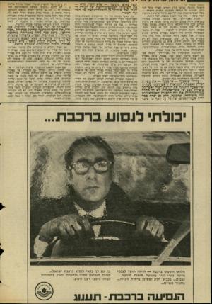 העולם הזה - גליון 2048 - 1 בדצמבר 1976 - עמוד 34   #1 1 1 1 11/־ז (המשך מעמוד 2ו) ד,יאוחר (כלומר. בבוקר דד 17 לחודש) לפרוץ בנקל לכל כיוון, ולהשיג כל הכרעה ׳מבוקשת ממערב התעלה — מאלו שבאו בחשבון, כמו, לדוגמא,