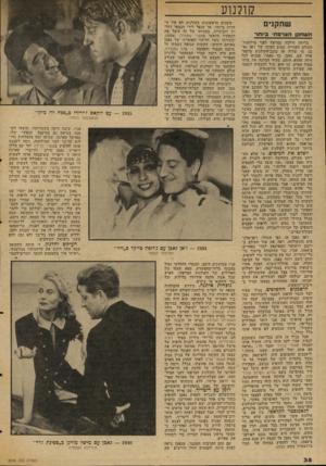 העולם הזה - גליון 2048 - 1 בדצמבר 1976 - עמוד 38   קולנוע שחקנים השחקן ה צר פ תי כיו תר בדיחה הילכה בצרפת לפני מילחמת־העולם השנייה, סביב דמותו •של ז׳אן גא־בן, מי שהיה אז כוכב־ר,קולנוע מיספר אחד שם. גאבן, כך