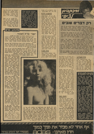 העולם הזה - גליון 2048 - 1 בדצמבר 1976 - עמוד 41   בתור תל-אביבית הייתי אומרת שזה אולי שיא הפארדוכסים. הזדמנות לקלוט רק דברים טובים מה אתס יבולים לרבות עוד מאחת שיחיא בת 16 יימי׳ מתולתלת, נחמדה, מחייבת וצוחקת