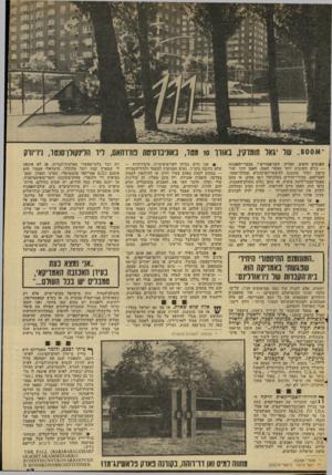 העולם הזה - גליון 2048 - 1 בדצמבר 1976 - עמוד 47   600 של יגאל תומוקין, באורו 10 מסו, באוניברסיטת בורדהאם, דיר הדינקולן־סנסו רק האנשים היפים, המדיה, הקוראטורים יי, מבקרי־האמנות — כולם חשובים יותר מאשר האמן.