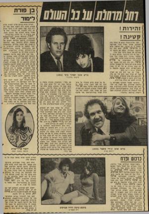 העולם הזה - גליון 2048 - 1 בדצמבר 1976 - עמוד 48   זהירות ! ק טינ ה ! לפני שלוש־עשרה שנים או משהו כזה, הסתובב אצלנו בארץ צעיר אמריקאי, תסלחו לי על הביטוי, כמו חוראני. קראו לו מורטימר שומן, והוא היה כזה •שלומפר