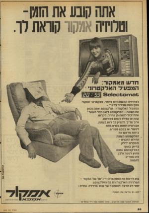 העולם הזה - גליון 2048 - 1 בדצמבר 1976 - עמוד 50   חדש מאמקור: המפעיל האלקטרוני וון.. 1 1 1 .1 לטלויזיה ה מ שוכלל ת ביותר. ספקטרה־ אמקור, מסף כעת שכלול בלע די ־ המפעיל האלקטרוני: סלקטומט. אתה מכוון את השעה ־