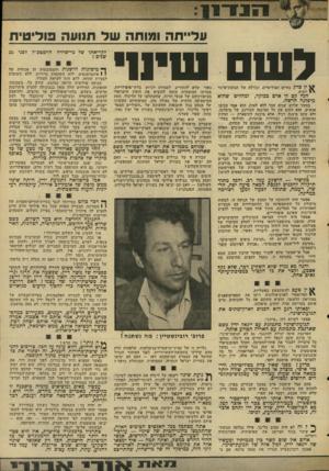 העולם הזה - גליון 2048 - 1 בדצמבר 1976 - עמוד 9   עלייתה ומותה של תנועה פוליטית ל עו ס שי 11 ^ ין צדק בחיים הפוליטיים. וגודלה של תנועת־שינוי יוכיח. הכה קם לו אדם כבוקר, מיפלכה חדשה. ומחליט שהוא במשך שלוש שנים
