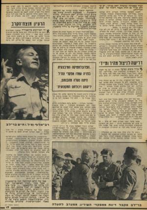 העולם הזה - גליון 2049 - 8 בדצמבר 1976 - עמוד 17 | תמיד בפאניקה ובהטחת ראש ככותל ; יש שהוא שורר גם תחת מעטה חיצוני שד שקט וקור־רוח). לעומת האפתעה שהולידו המצרים, היתר, אפתעת מיבצע ״אבירי־לב״ צבאית־מיבצעית
