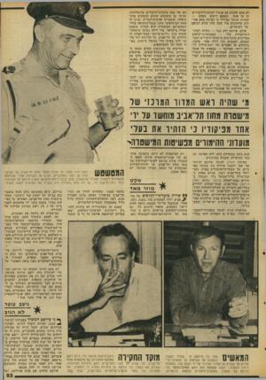 העולם הזה - גליון 2049 - 8 בדצמבר 1976 - עמוד 23 | הם של כמה מועדוני־הימורים בדיסלדורף. לא פעם שהגיע עם אנשיו למועדון־הימורים הגיעו גם טיפוסים שונים ומשונים מוזג־זד, או אחר, ומצאם ריקים מאדם — למרות שניכר