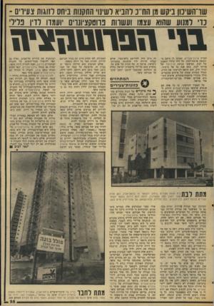 העולם הזה - גליון 2049 - 8 בדצמבר 1976 - עמוד 25 | שר־השימן ביקש מן הת׳־כ להביא לשינוי התקנות ביחס וזוגות צעיויס ־ כדי למנוע שהוא עצמו ועשרות פרוטקציונרים יועמדו לדיו בלילי י ה1יר\ט1ן צי ה חברת שיכון־עובדיס,