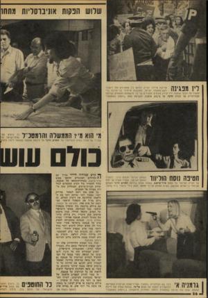 העולם הזה - גליון 2049 - 8 בדצמבר 1976 - עמוד 26 | הס־רטתו של סרט אחד, הפשיטה על אנטבה, עם צ׳רלם ברונסון כדן שומרון בתפקיד הראשי, כבר הסתיימה. … זה עשוי להיות הספורט הלאומי של ישראל בשבועות הקרובים: לערוך הש