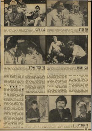 העולם הזה - גליון 2049 - 8 בדצמבר 1976 - עמוד 28 | הסרט רץ, וגולן מנסה להדביק את הזמן. ל ך 1תת־אלוף דן שומרון, מי שהיה 0 ^ 1 1 1 #11 ! … מימין לשמאל : האריס יולין כדן שומרון בגירסת האחים וורנר! צ׳ארלס ברנסון