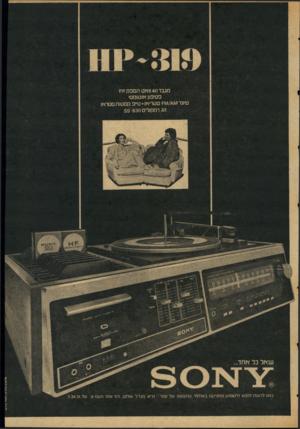 העולם הזה - גליון 2049 - 8 בדצמבר 1976 - עמוד 3 |