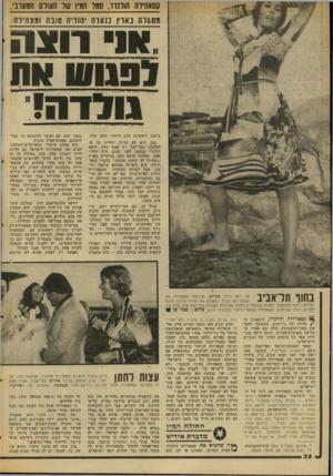 העולם הזה - גליון 2049 - 8 בדצמבר 1976 - עמוד 32 | קסאוויוזו חולנוו, סמל המין שד הסולם המערבי, מתגלה בארץ כנערה יהודיה טונה ומצהירה: *.ו, וו צ ח ווסנועו ווה ! ולרה!־ יזייייי-ייייי -מ מ *— ייייייייייייי ״י