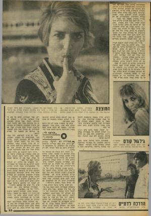 העולם הזה - גליון 2049 - 8 בדצמבר 1976 - עמוד 33 | * -יבענייני־מין בירחון המין האמריקאי הנודע פנטהאוז. תחת הכותרת קרא לי מאדאם, היא משיבה שם לבעיות המיניות והרומנטיות הנשלחות אליה על־ידי הקוראים ומרגישה סיפוק