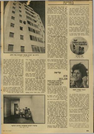 העולם הזה - גליון 2049 - 8 בדצמבר 1976 - עמוד 34 | במדינה (המשך מעמוד )33 במייוחד לצורך זה. בראשה הועמד סגן- אלוף מאיר הופמן, יושב־ראש בתי־הדין הצבאיים בגדה, והיא התכנסה ברמאללה. רמונדה, אם לחמישה ילדים, הובאה