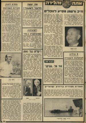 העולם הזה - גליון 2049 - 8 בדצמבר 1976 - עמוד 35 | חיי ב ורטמן מסייע לנוכלים בצמרת מישרד־המיסחר״והתעשייה לא מובנת העזרה, ה מ תב טאת בלחצים כבדים, של ח״כ משה ורטמן למשקיע חיפאי בשם סם אורמן, שהצליח להו נות א ת