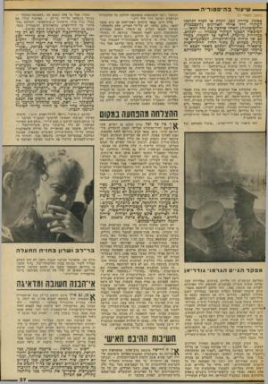 העולם הזה - גליון 2049 - 8 בדצמבר 1976 - עמוד 37 | — ש יעו רבהיסטוריה (המשך מעמוד )17 צפונה. בדירוג קטן, יונחת אז הכוח הגרמני העיקרי דרך איזור הארדנים (לוכסמכורג ודרום־כלגיה) ולאחר שיחצה את נהר המאז — המיכשול