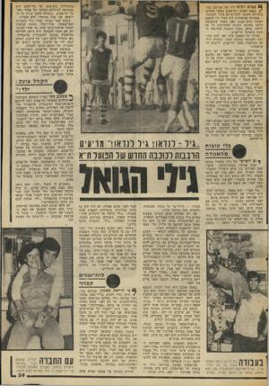 העולם הזה - גליון 2049 - 8 בדצמבר 1976 - עמוד 39 | 64 כטים רגיס ליוו את אברהם בכר, /מאמן הפועל תל־אביב כאשר החליט, בתחילת העונה, להזרים דם צעיר לקבוצה. מבחינה מציאותית היה צעדו שיל המאמן הצעיר בלתי-נמנע. זאת,