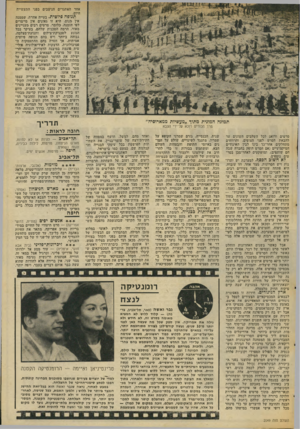 העולם הזה - גליון 2049 - 8 בדצמבר 1976 - עמוד 41 | אחד האתגרים הניצבים בפני ־התעשייה היום. תנופה פיוטית. בעייה אחרת, שממנה אין מנוס, היא זו גאונים אין מייצרים לפי הזמנה. כלומר, סרטים רבים מעניינים מאוד, הרמה