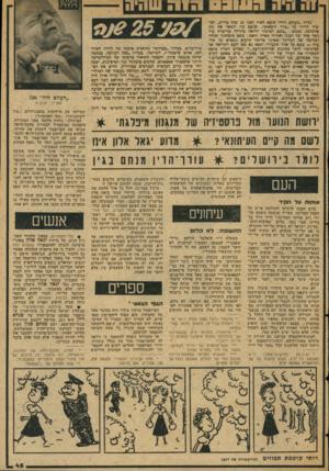 העולם הזה - גליון 2049 - 8 בדצמבר 1976 - עמוד 45 | גליון ״העולם היה״ שיצא לאור לפני 25 שנה כדיוק, המשיר לדווח על ״מרד הימאים״ ,וציטט כין השאר את נתן אלתרמן, שכתב :״כשם הציכור הרואה כחרדה כהישרף עוד גשר אחד של