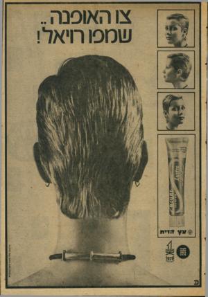 העולם הזה - גליון 2049 - 8 בדצמבר 1976 - עמוד 5 | פר׳שינז פלד מע\ה ע מר גו רנ ר