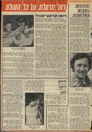 העולם הזה - גליון 2049 - 8 בדצמבר 1976 - עמוד 51 | >הלומ>ם נו צצים בתל־אביב עוד אורח יקר, שעומד להגיע אלינו ולגרום לנו סינוורים רציניים, הוא פרז׳ פרדקון ,5יהלומן לפי המיקצוע ומיליונר לפי התחביב. ועם שני נתונים