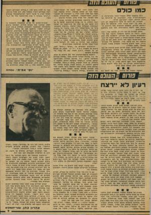 העולם הזה - גליון 2049 - 8 בדצמבר 1976 - עמוד 9 | כמו כוד ב־ 22 גנוב מגר 1976 נתבשרו המוני בית-ישראל, כי הי א חזו ת-הנ ח״ל גשור, ה מ מו קמת על קו־ הרפס של הגולן הדרומי, הפכה יישוב־קבע אזרחי. לכאורה, לא הי ת ה